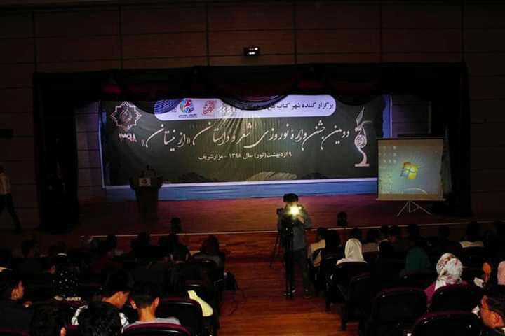 Photo of دومین جشنواره نوروزی شعر و داستان از نیستان