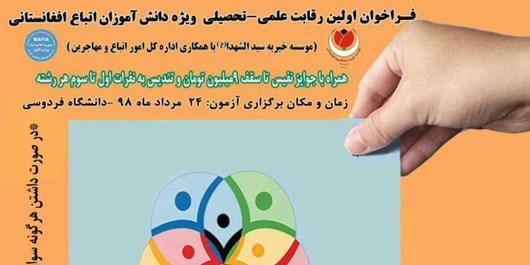 Photo of نخستین المپیاد علمی دانشآموزان مهاجر در مشهد ایران برگزار میشود