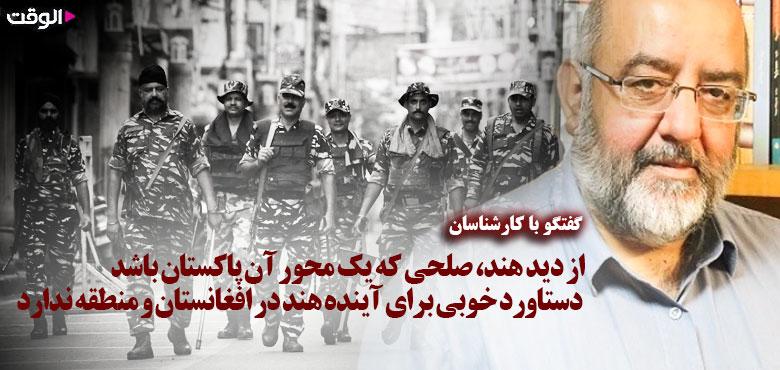 Photo of سایه سنگین مذاکرات صلح افغانستان بر سر مسئله کشمیر