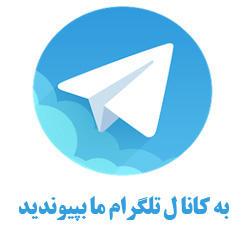 در تلگرام به ما بپیوندید.