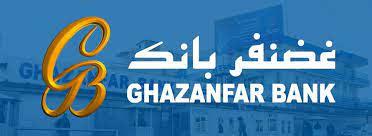 Photo of «غضنفر بانک» در چابهار گشایش خواهد یافت
