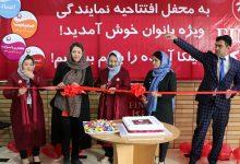Photo of افتتاح نخستین بانک قرضههای کوچک برای زنان در بلخ